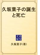 久坂葉子の誕生と死亡(青空文庫)