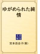 ゆがめられた純情(青空文庫)