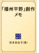 「播州平野」創作メモ(青空文庫)