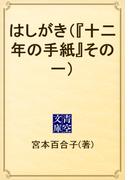 はしがき(『十二年の手紙』その一)(青空文庫)