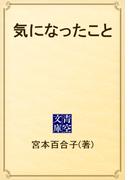 気になったこと(青空文庫)