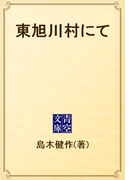 東旭川村にて(青空文庫)