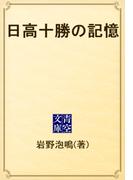 日高十勝の記憶(青空文庫)