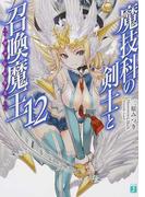 魔技科の剣士と召喚魔王 12 (MF文庫J)(MF文庫J)