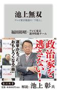 池上無双 テレビ東京報道の「下剋上」 (角川新書)(角川新書)