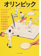 オリンピック (角川文庫)(角川文庫)
