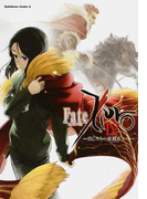 Fate/Zero 12 (角川コミックス・エース)(角川コミックス・エース)