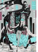 真夜中のオカルト公務員 3 (あすかコミックスDX)(あすかコミックスDX)
