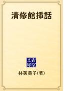 清修館挿話(青空文庫)