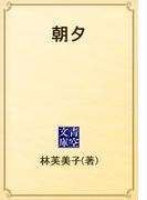 朝夕(青空文庫)
