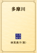 多摩川(青空文庫)