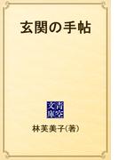 玄関の手帖(青空文庫)