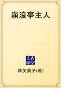 崩浪亭主人(青空文庫)