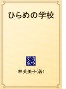 ひらめの学校(青空文庫)