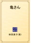 亀さん(青空文庫)
