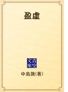 盈虚(青空文庫)
