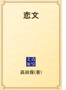 恋文(青空文庫)