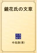 鏡花氏の文章(青空文庫)