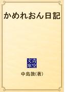 かめれおん日記(青空文庫)