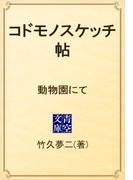 コドモノスケッチ帖 動物園にて(青空文庫)