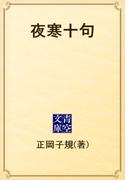夜寒十句(青空文庫)