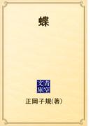 蝶(青空文庫)