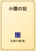 小園の記(青空文庫)