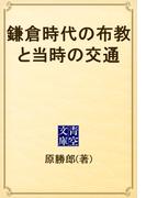 鎌倉時代の布教と当時の交通(青空文庫)