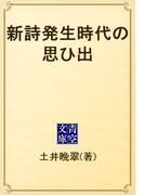 新詩発生時代の思ひ出(青空文庫)
