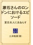 漱石さんのロンドンにおけるエピソード 夏目夫人にまゐらす(青空文庫)