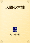 人間の本性(青空文庫)