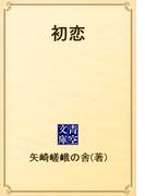 初恋(青空文庫)