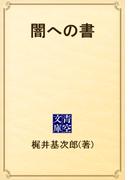 闇への書(青空文庫)