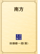 南方(青空文庫)