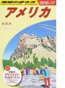 地球の歩き方 2016〜17 B01 アメリカ