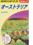 地球の歩き方 2016〜17 C11 オーストラリア