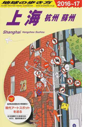地球の歩き方 2016〜17 D02 上海
