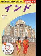 地球の歩き方 2016〜17 D28 インド