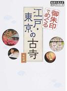 御朱印でめぐる江戸・東京の古寺 改訂版