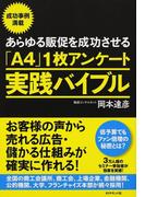あらゆる販促を成功させる「A4」1枚アンケート実践バイブル お客様の声から売れる広告・儲かる仕組みが確実に作れる! 成功事例満載
