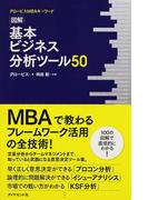 図解基本ビジネス分析ツール50 (グロービスMBAキーワード)