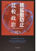 核拡散防止の比較政治 核保有に至った国、断念した国