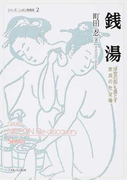 銭湯 「浮世の垢」も落とす庶民の社交場 (シリーズ・ニッポン再発見)