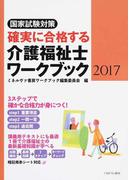 確実に合格する介護福祉士ワークブック 国家試験対策 2017