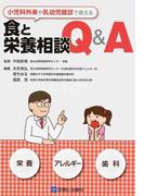 小児科外来や乳幼児健診で使える食と栄養相談Q&A 栄養 アレルギー 歯科
