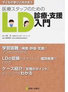 医療スタッフのためのLD診療・支援入門 子どもの学びと向き合う