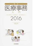 最新・医療事務入門 窓口業務から保険請求 統計業務まで 2016年版