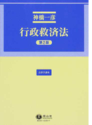 行政救済法 第2版 (法律学講座)