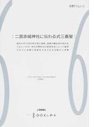 二宮赤城神社に伝わる式三番叟 (前橋学ブックレット)