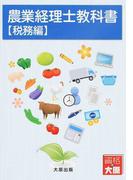 農業経理士教科書 税務編